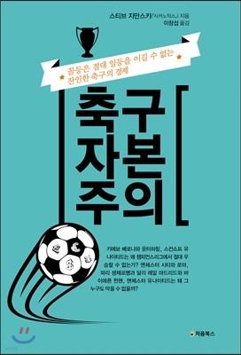 축구 자본주의