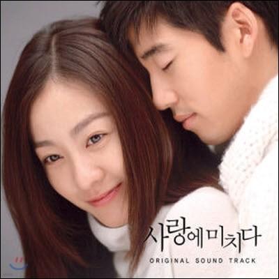 O.S.T. / 사랑에 미치다 SBS 특별기획 드라마 (미개봉)
