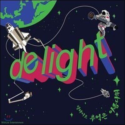 딜라이트 (Delight) / 추억은 아름다워 [digital single/미개봉]