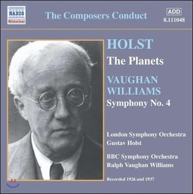 구스타프 홀스트: 행성 / 랄프 본 윌리엄스: 교향곡 4번 (Gustav Holst: The Planets / Ralph Vaughan Williams: Symphony No.4)