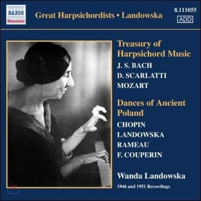 Wanda Landowska 하프시코드 음악의 보물 / 옛 폴란드 춤곡 (Treasury of Harpsichord Music / Dances of Ancient Poland)