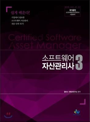 소프트웨어 자산관리사 3