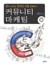 커뮤니티 마케팅 - 돈이 보이는 온라인 시장 정복하기 (경영/큰책/2)