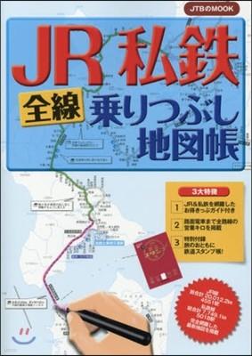 JR私鐵全線乘りつぶし地圖帳