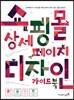 쇼핑몰 상세페이지 디자인 가이드북