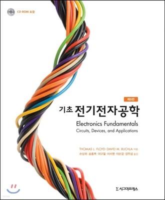 기초 전기전자공학