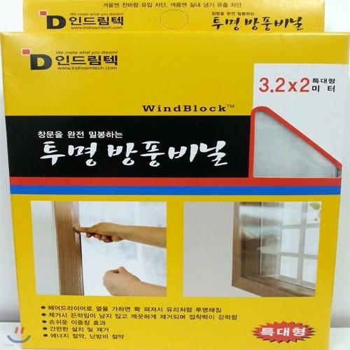 [인드림텍] 투명방풍비닐 특대형