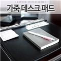 가죽 데스크패드 - 데스크매트/책상/대형마우스패드/정리