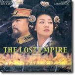 명성황후 (The Lost Empire) O.S.T