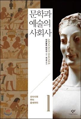 문학과 예술의 사회사 1