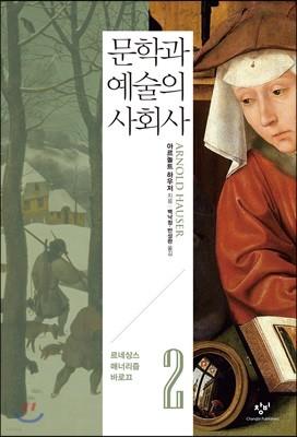 문학과 예술의 사회사 2