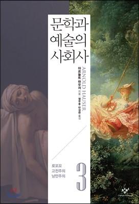 문학과 예술의 사회사 3