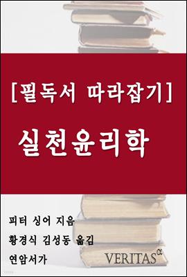[필독서 따라잡기] 실천윤리학 (피터 싱어)