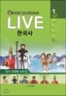교과서 인물로 배우는 우리역사 LIVE 한국사 1