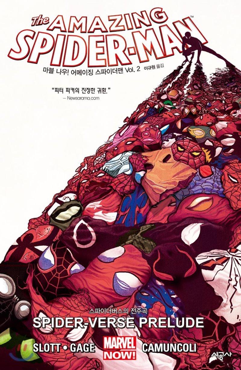 마블 나우! 어메이징 스파이더맨 Vol.2