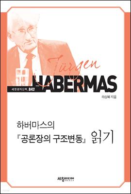 하버마스의 『공론장의 구조변동』 읽기