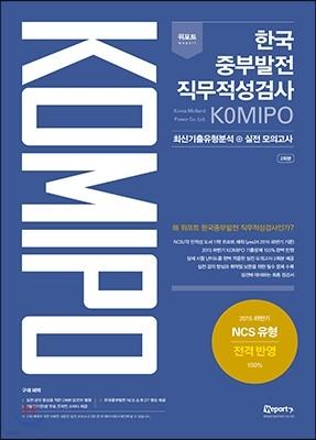 2016 위포트 한국중부발전 KOMIPO 직무적성검사 최신기출유형분석 + 실전 모의고사