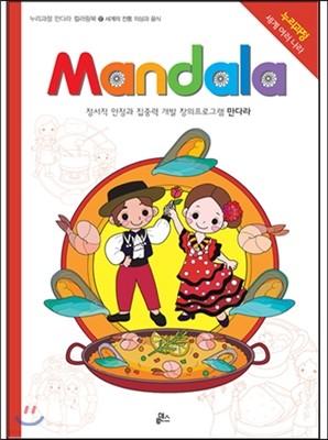 만다라 Mandala 17 세계의 전통 의상과 음식