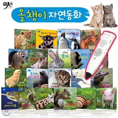 우리아이 첫 자연동화 올챙이 자연동화(보드북 20권)