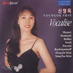신영옥 - Vocalise