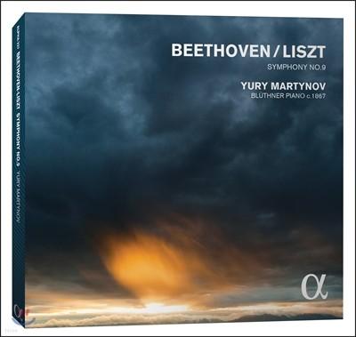 Yury Martynov 베토벤-리스트: 교향곡 9번 '합창' 피아노 편곡반 (Beethoven-Liszt: Symphony No.9 'Choral') 유리 마르티노프