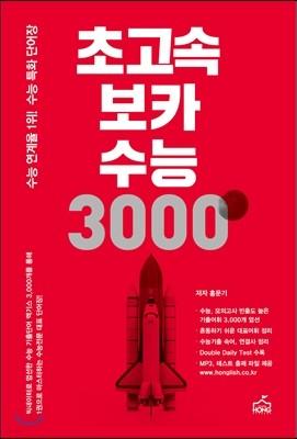 초고속 보카 수능 3000