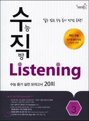 수직 Listening Level 3