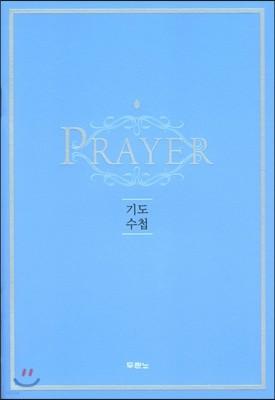 기도수첩 new