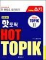 핫 토픽 HOT TOPIK 2 쓰기