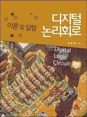 디지털 논리회로