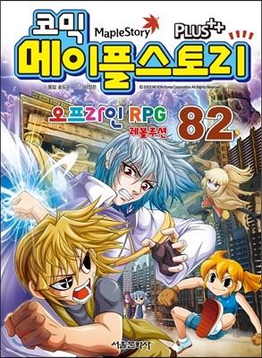 코믹 메이플스토리 오프라인 RPG 82