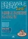 2016 신재생에너지 발전설비 기사 산업기사 필기