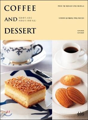 Coffee And Dessert 커피 앤드 디저트