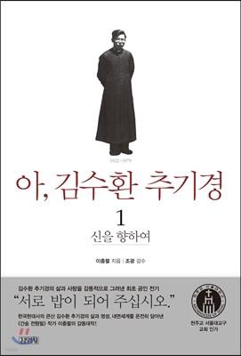 아, 김수환 추기경 1