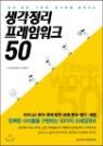 생각정리 프레임워크 50
