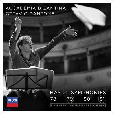 Ottavio Dantone 하이든: 교향곡 78-81번 - 오타비오 단토네 (Haydn: Symphonies Nos.78, 79, 80, 81)
