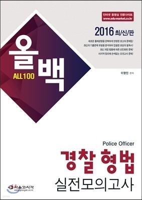 2016 올백 경찰형법 실전모의고사