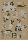 コ-ヒ-と一冊(1)佐藤ジュンコのひとり飯な日日