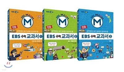 만화 EBS 수학 교과서 1~3권 세트