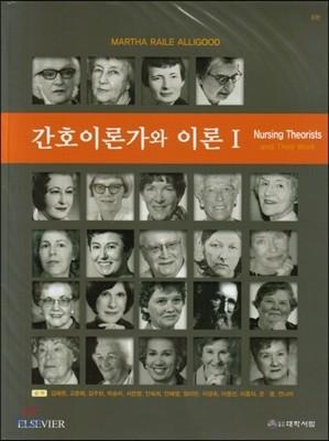 간호이론가와 이론 세트