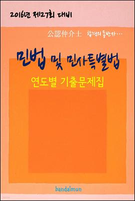 2016년 제27회 대비 공인중개사 민법 및 민사특별법 (연도별 기출문제집)