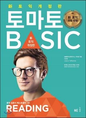 토마토 토익 BASIC 리딩