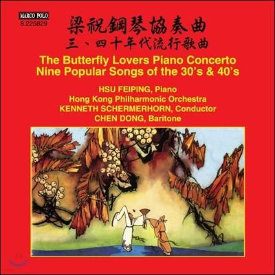 Kenneth Schermerhorn 양산백과 축영대 피아노 협주곡, 1930-40년대 중국 유행가요 (Butterfly Lovers Piano Concerto, Nine Popular Songs)