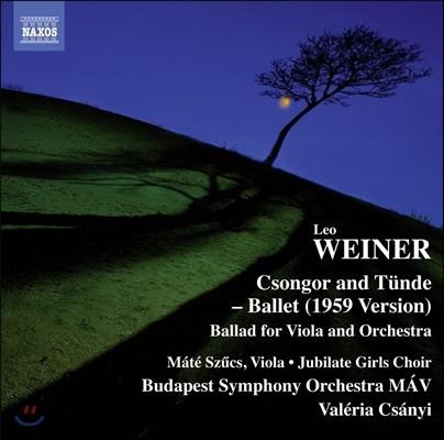 Valeria Csanyi 레오 베이네르: 발레 '총고르와 튄데', 클라리넷과 관현악을 위한 발라드[비올라 버전] (Leo Weiner: Csongor and Tunde, Ballad for Viola & Orchestra)