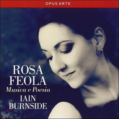 Rosa Feola 음악과 시 - 레스피기: 네 개의 토스카나의 시, 숲의 신명 / 리스트: 세 개의 페트라르카 소네트 (Musica e Poesia) 로사 페올라