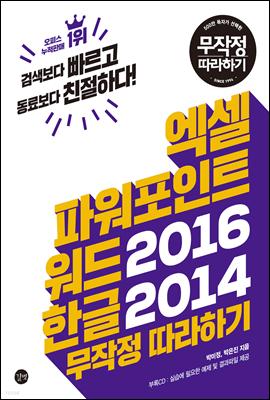 엑셀&파워포인트&워드 2016 + 한글 2014무작정 따라하기