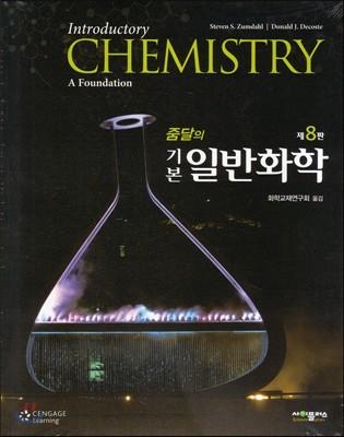줌달의 기본 일반화학