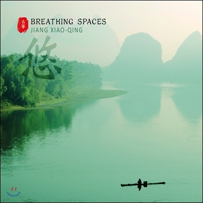 Jiang Xiao Qing (강소청) - Breathing Spaces