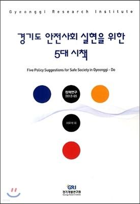 경기도 안전사회 실현을 위한 5대 시책