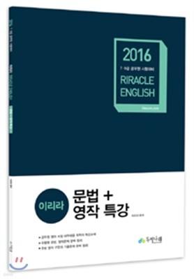 2016 이리라 문법 & 영작 특강